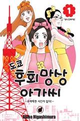 [연재] 도쿄 후회망상 아가씨
