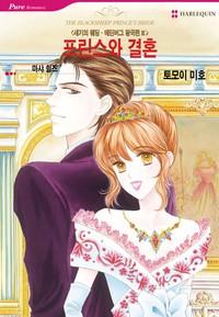 프린스와 결혼(세기의 웨딩-에딘버그왕국편2)