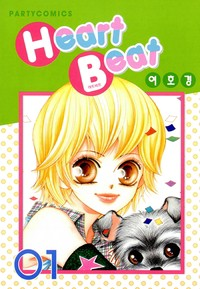 Heart Beat(하트비트)