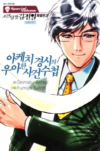 소년탐정 김전일-아케치 경시의 우아한 사건수첩