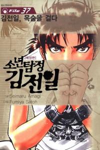 소년탐정 김전일