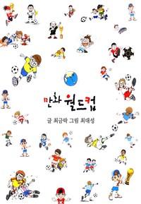만화월드컵