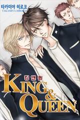 KING&QUEEN(킹앤퀸)