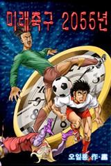 미래축구 2055년