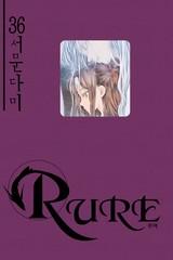루어(RURE)(단행본)