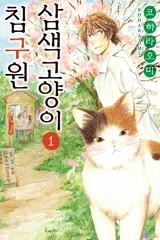 삼색 고양이 침구원