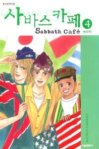 사바스 카페