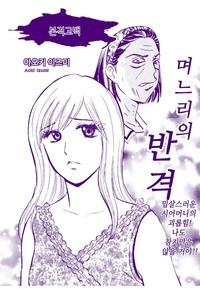 [실화배틀] 며느리의 반격