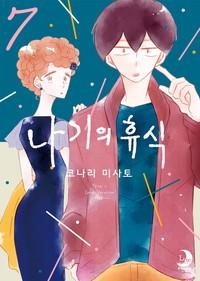 [루나코믹스] 나기의 휴식