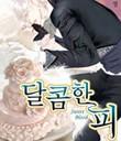 [연재] 달콤한 피