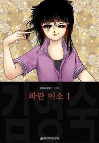 파란 미소 (김영숙 컬렉션)