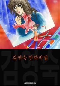 김영숙 만화작법 (김영숙 컬렉션)