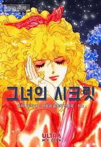 그녀의 시크릿(김영숙 소품집)