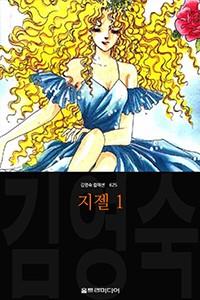 지젤 (김영숙 컬렉션)