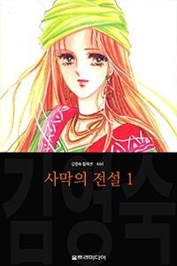 사막의 전설 (김영숙 컬렉션)