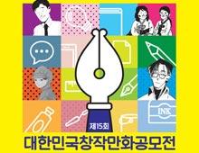 제15회 대한민국창작만화공모전 수상작
