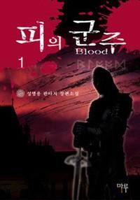 피의 군주