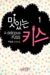 맛있는 키스