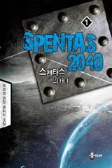 스펜타스 2040