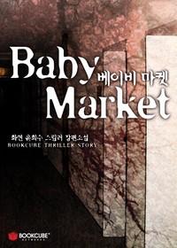 베이비 마켓 (Baby Market)