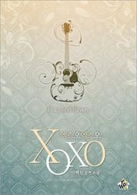 엑스오엑스오(XOXO)