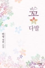 미스 꽃다발