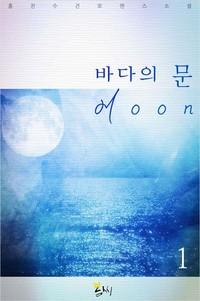 [GL] 바다의 문(moon)
