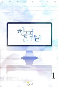 한글과 컴퓨터