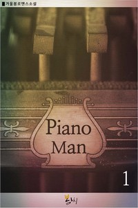 [BL] Piano man