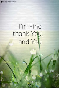 [GL] I'm fine, thank you, and you(아임 파인, …