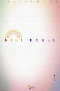 NIGI HOUSE(니지 하우스)