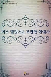 미스 멜팅거와 조잡한 연애사