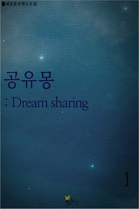공유몽 : Dream sharing