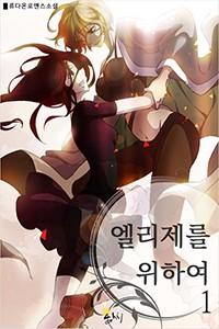[GL] 엘리제를 위하여