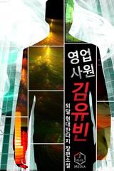 영업사원 김유빈 (연재)