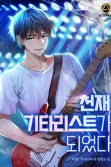 천재 기타리스트가 되었다 (연재)