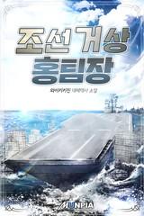 조선 거상 홍팀장 (연재)