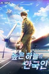 높은 하늘의 한국인 (연재)