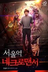 서울역 네크로맨서 (연재)
