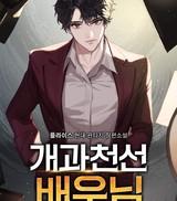 개과천선 배우님 (연재)