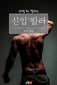 [BL] 신입 킬러
