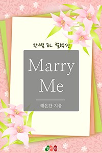 [BL] Marry Me (매리 미)