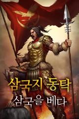 삼국지 동탁 - 삼국을 베다 (연재)