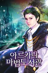 아르카나 마법도서관 (연재)
