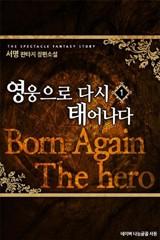 영웅으로 다시 태어나다