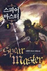 스피어 마스터(Spear master)