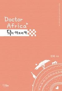 닥터 아프리카