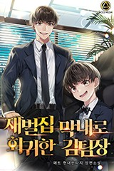 재벌집 막내로 회귀한 김팀장 (연재)