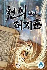 천의 허지훈 (연재)