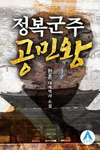 정복군주 공민왕 (연재)